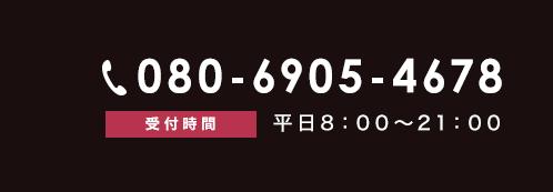 電話番号080-6905-4678